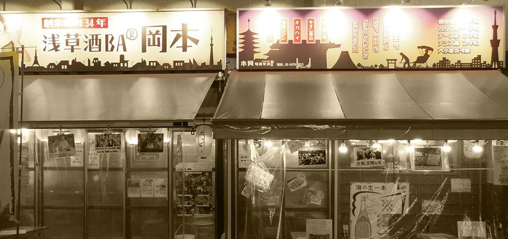 浅草ホッピー通り(煮込み通り)の浅草酒BA岡本